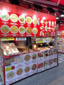 Lebensmittelangebot in Kōbe