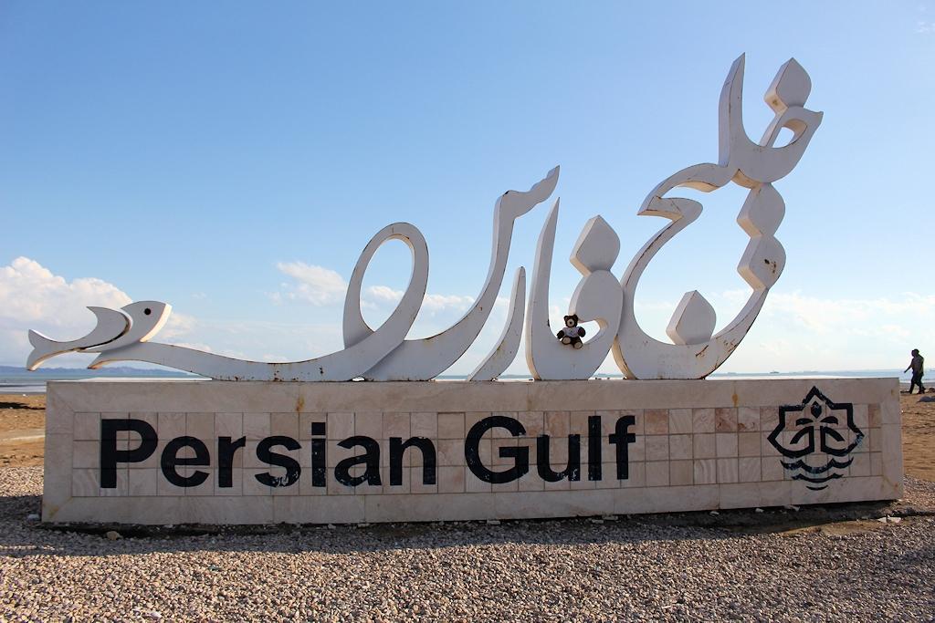 Am Persischen Golf